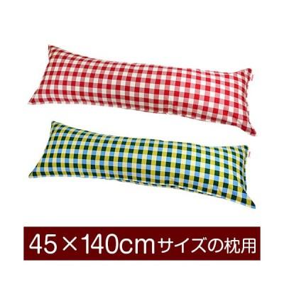 枕カバー 45×140cmの枕用ファスナー式  チェック綿100% ステッチ仕上げ