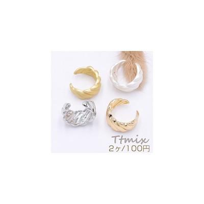 ファッションリング 指輪 デザインリング ツイスト 幅約11.5mm【2ヶ】