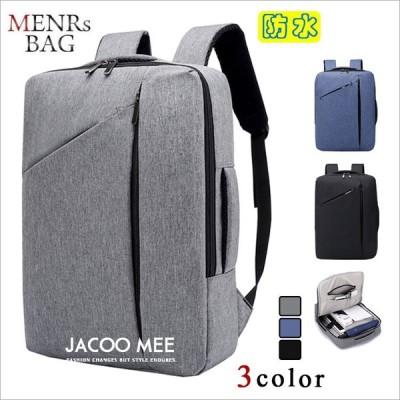 ビジネスリュック メンズ リュックサック パソコンバッグ メンズバッグ 大容量 防水 通勤 旅行 かばん アウトドア USB充電ポート 多機能 送料無料