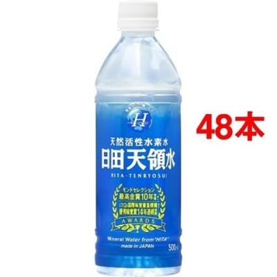 日田天領水 (500ml*48本)