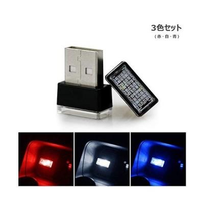 イルミライト 車用 USBイルミカバー 【3色セット】 車内照明 室内夜間ライト LED ブルー レッド ホワイト 3個入り USB EL-09
