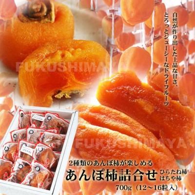 ギフト プレゼント あんぽ柿 詰合せ 約700g箱 12〜16粒入 福島特産 五十沢産 贈答向け 化粧箱入 ふくしまプライド。体感キャンペーン(果物/野菜)