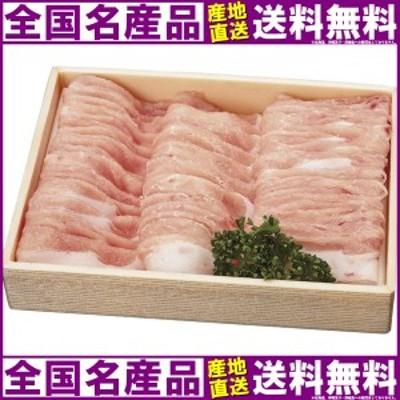 上富良野 地養豚 ロースしゃぶ 250g (送料無料)