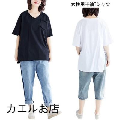 オシャレ カジュアル 夏物 トップス 薄手 女性用 胸ポケット カットソー Vネック 半袖Tシャツ ゆったり レディース 半袖 Tシャツ