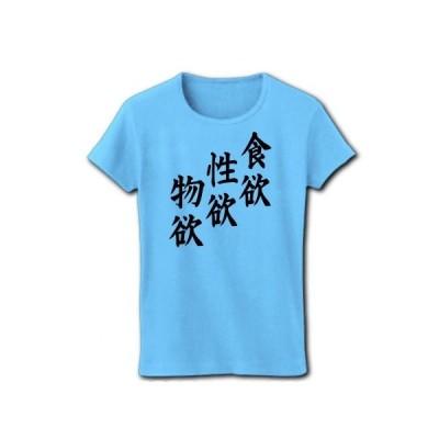 食欲、性欲、物欲 リブクルーネックTシャツ(ライトブルー)