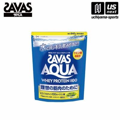 ザバス SAVAS ザバス アクアホエイプロテイン100 グレープフルーツ風味 840g プロテイン サプリメント(メール便不可)[取り寄せ][自社]
