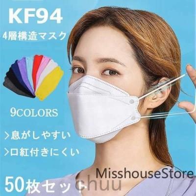 一部KF94マスク 使い捨てマスク 50/100枚セット 柳葉型 個包装 ダイヤモンドマスク フェースマスク 不織布マスク 3D立体型 4層構造