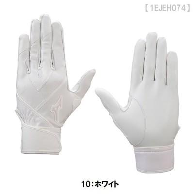 ネコポス便は代引きと日時指定不可 ミズノグローバルエリート バッティング用手袋 両手用  野球 高校野球ルール対応 水洗い可能 1EJEH074