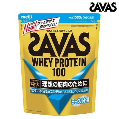 ザバス SAVAS ホエイプロテイン100 ヨーグルト50食分(1050g) CZ7462