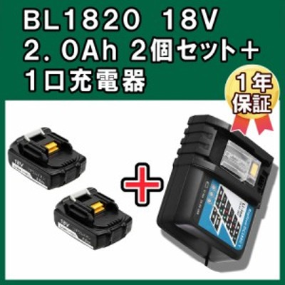 1年保証 BL1820 18V 2.0Ah 互換 2個+ DC18RC マキタ 14.4V~18V 対応 互換 充電器 軽量 マキタ 互換 バッテリー 充電器 セット BL1815 BL1