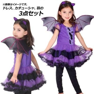 AP コスチューム ヴァンパイア キッズ ドレス,カチューシャ,羽の3点セット♪ 選べる7サイズ AP-AR197 入数:1セット(3個)