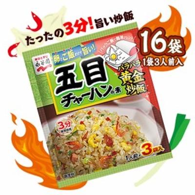 永谷園 五目チャーハンの素 16袋(1袋3人前入) 料理 中華 調味料 ポイント消化 送料無料 お試し