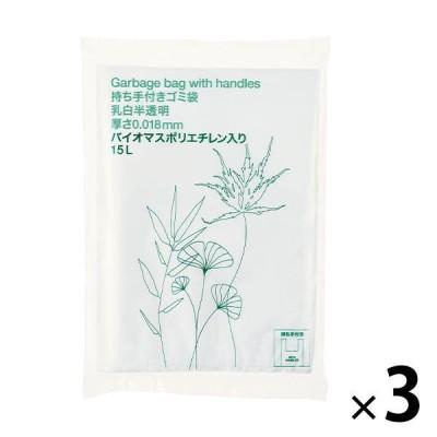 アスクルアスクル オリジナル持ち手付きゴミ袋 乳白半透明15L PAJE5 1セット(90枚:30枚入×3パック)