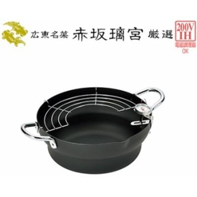赤坂離宮厳選 天ぷら鍋24cm 温度計付 調理器具  YKM-0244