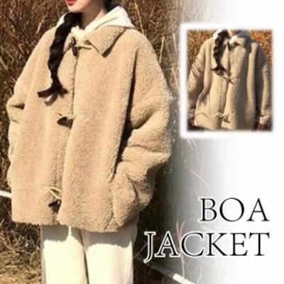 ボアジャケット ボア シンプル ショート丈 カジュアル かわいい レディース 秋冬 ベージュ オーバーサイズ フリーサイズ