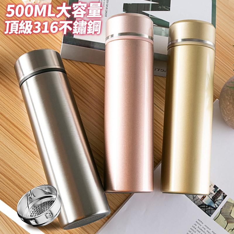 日式頂級316不鏽鋼大容量泡茶保溫杯(500ML)