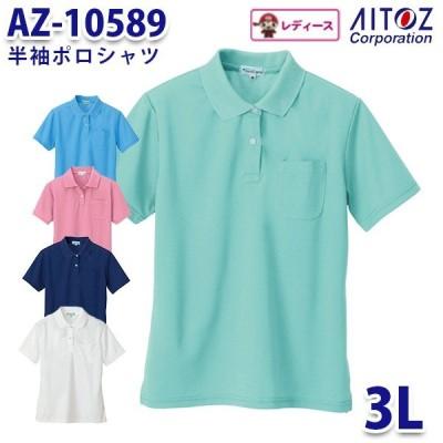 AZ-10589 3L 半袖ポロシャツ 吸汗速乾クールコンフォート レディース AITOZアイトス AO2