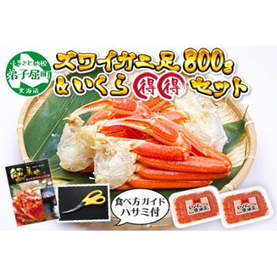 515. ズワイガニ足 800g & 北海道 いくら 80g×2個 豪華 得 セット 蟹 海鮮 イクラ 食べ方ガイド・専用ハサミ付 カニ かに