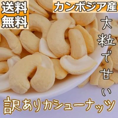 カンボジア産 無添加カシューナッツ(はねだし)1000g