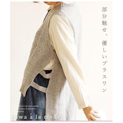 【サワアラモード】 お洒落を加えるニットベスト レディース グレー F Sawa a la mode