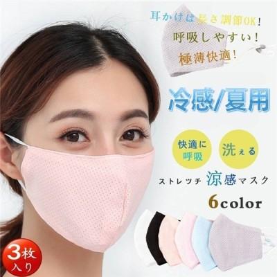 送料無料 3枚入り 夏用マスク 個別包装 uvカット マスク 冷感 ひんやり 接触冷感 伸縮 薄手 紫外線 伸びる 耳が痛くない 涼感