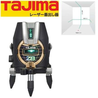 タジマデザイン ブルーグリーンレーザー墨出し器 ZEROB-TYZ(縦1方向・横110°水平ライン・地墨)(乾電池タイプ)