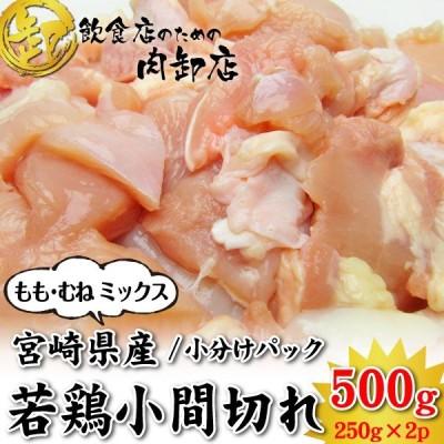 小分けパック 急速冷凍 鶏 鶏肉 若鶏小間 小間切れ ももむねミックス 宮崎県産 250g×2