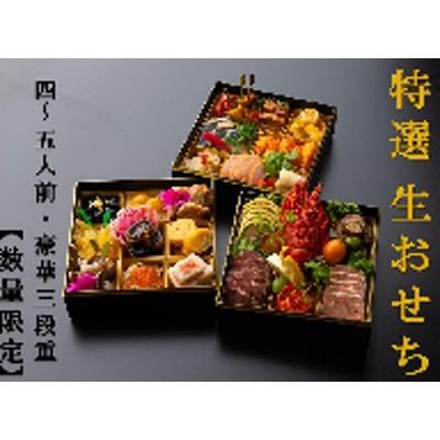 I4502 【数量限定】ホテルシェフの手作り生おせち4~5人用豪華三段重(12/31お届け)