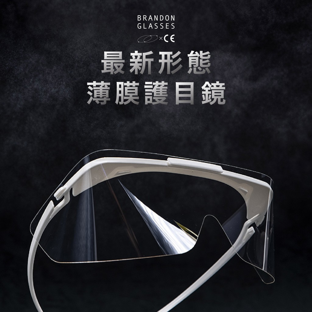 Brandon glasses 防護眼鏡【金制眼鏡】