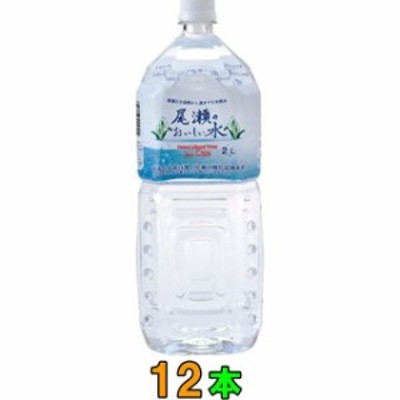 【送料無料(沖縄・離島除く)】(2CS)尾瀬のおいしい水 2L 6本入×2ケース(12本)