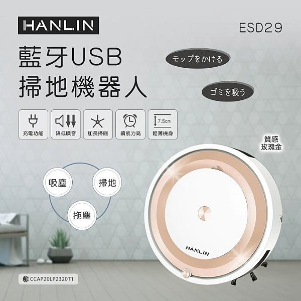 HANLIN-ESD29 藍牙USB掃地機器人 藍牙遙控 定時清掃 吸掃拖多工