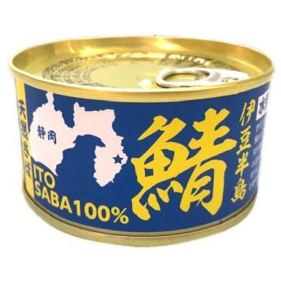 サバ缶 水煮 170g 国産(伊豆半島伊東港水揚げ天然サバ100%使用)