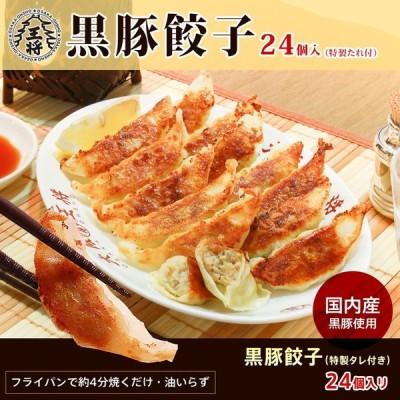 大阪王将 黒豚餃子 24個入 (特製たれ付き)