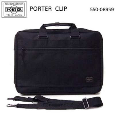 吉田カバン ポーター PORTER CLIP クリップ ビジネスバッグ リクルートバッグ メンズ 550-08959 男性 プレゼント