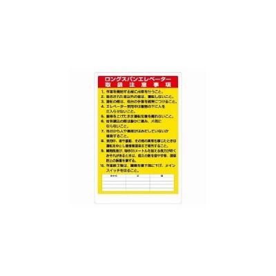 331-10A リフト関係標識 ロングスパンエレベーター取扱注意事項 エコユニボード 900×600×1.2mm厚 ユニット UNIT