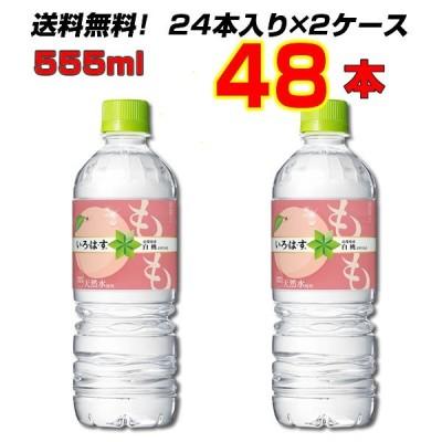 い・ろ・は・す もも 555mlPET  48本(24本×2ケース) いろはす 桃 コカ コーラ 天然水 まとめ買い 送料無料 メーカー直送