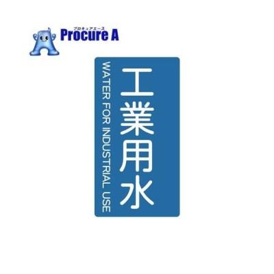 TRUSCO 配管用ステッカー 工業用水 縦 極小 5枚入 TPS-IWT-SS ▼445-7404 トラスコ中山(株)