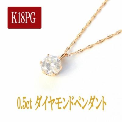 ダイヤモンド 一粒 ネックレス k18 ピンクゴールド 0.5ct ペンダント スクリューチェーン