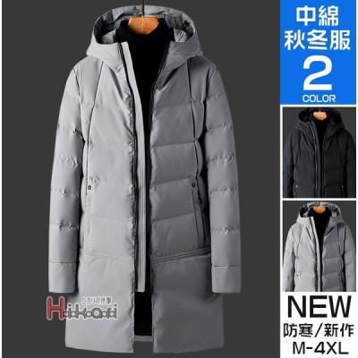 中綿ジャケット メンズ 冬アウター ロングコート ダウンジャケット 暖かい 防寒 秋 冬