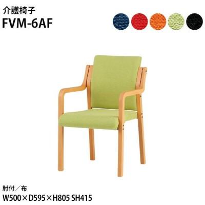 介護椅子 FVM-6AF 幅50x奥行59.5x高さ80.5 座面高41.5cm 布 肘付 介護チェア 介護施設 病院
