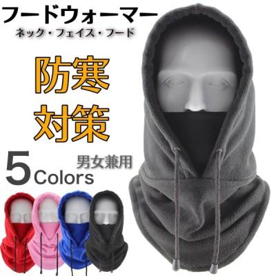 フードウォーマー ネックウォーマー マスク  メンズ レディース マスク 帽子 防寒 スノーボード スキー 保温 フリース スヌード 冬