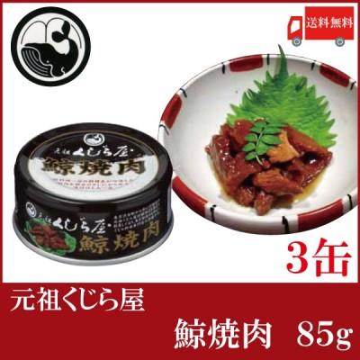 送料無料 元祖くじら屋 鯨焼肉 85g×3缶 (鯨缶詰 くじら缶詰 クジラ缶詰 岩手缶詰)