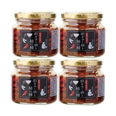 坦々ラー油と柿の種 160g 柿の種 ラー油 オイル漬け にんにく フライドガーリック 調味料 おつまみ ご飯のお供