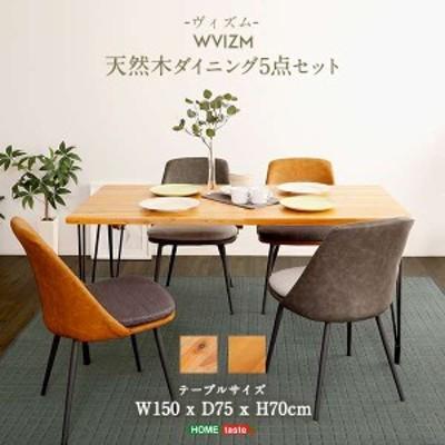 美しき モダン ヴィンテージ ダイニング 5点セット テーブル チェア 4人掛け WVIZM ヴィズム  新生活 引越し 家具 メーカー直送品 SH-01