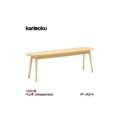 カリモク ベンチ CF5136 CF5137 オーク材 ブナ材 板座無垢 北欧 食堂椅子 シアーセレクト