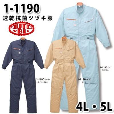 つなぎ ツヅキ服 1-1190 抗菌ツヅキ服 4Lから5L 大きいサイズ ツヅキ服SALEセール
