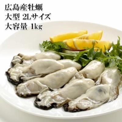 送料無料【広島産 粒かき2L 1kg】冬の時期に獲れた牡蠣を急速凍結で鮮度保証
