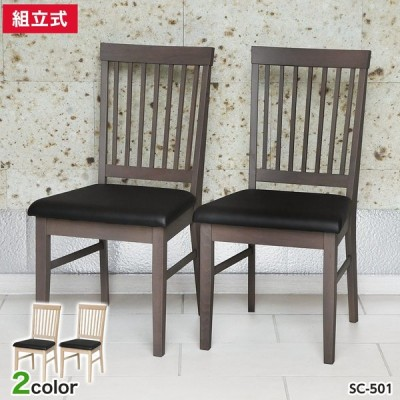 木製ダイニングチェア 組立式 2脚セット SC-501【2脚セット】 椅子 天然目 店舗 おしゃれ