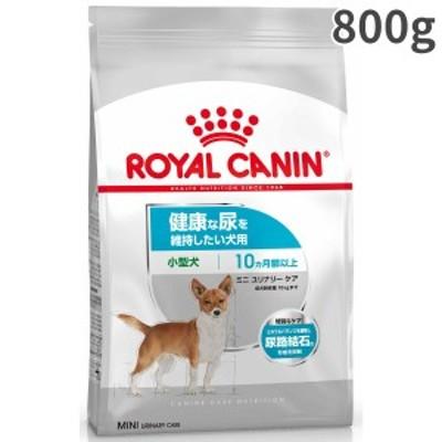 ロイヤルカナン ミニ ユリナリーケア 小型 成犬・高齢犬用 800g