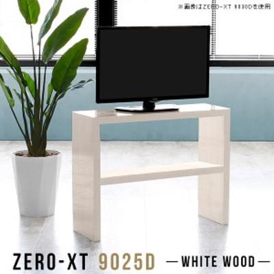 テレビボード ハイタイプ テレビ台 幅90 小さめ コンパクト 脚付き オープンラック 1段 鏡面 薄型 スリム Zero-XT 9025D WW